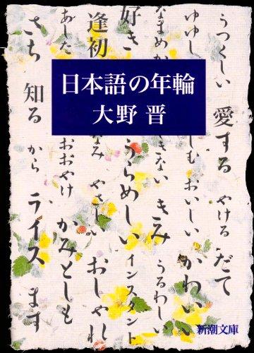 日本語の年輪 (新潮文庫)の詳細を見る