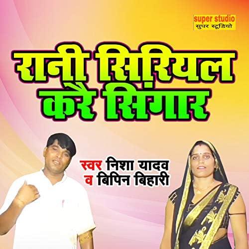 Nisha Yadav & Bipin Bihari