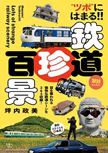 旅鉄BOOKS 022 鉄道珍百景