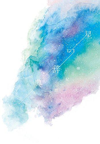 雷鳥社『星の辞典』