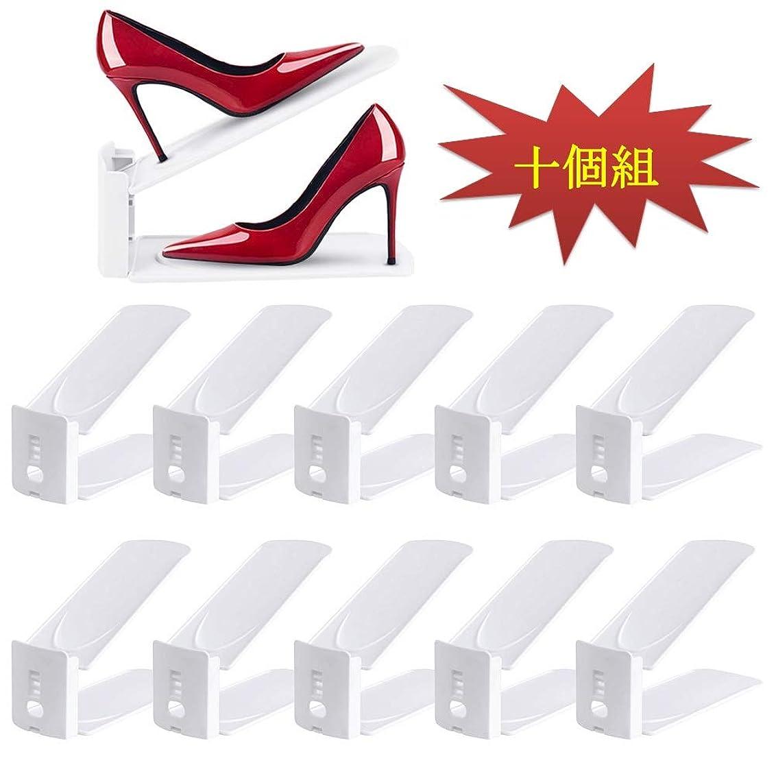 トランクライブラリ保有者関連付ける[SHUJIN] 靴ホルダー シューズホルダー 靴スタンド 高さ三段調節 シューズラック 男女兼用 省スペース 靴 収納 下駄箱 玄関収納 整理 (10個セット, ホワイト)