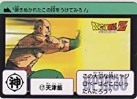 No 117 天津飯 本弾 ドラゴンボールカードダス Premium set Vol 1