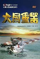 大国重器(含DVD9光盘2张)(全彩)