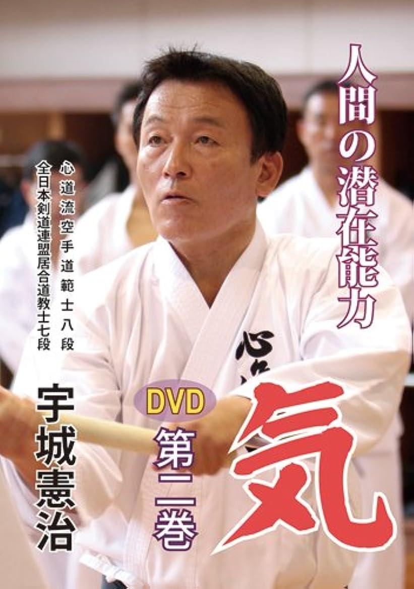 与えるかわいらしい含む【DVD】人間の潜在能力?気 第二巻 (<DVD>)