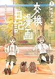 交換漫画日記(1) (シリウスKC)