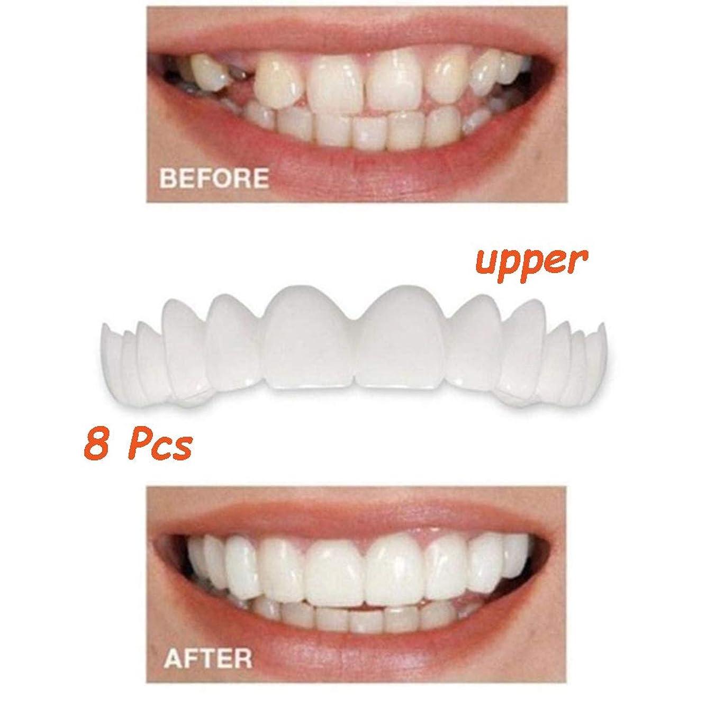 冷酷なクリープ気になる8ピース一時的な笑顔コンフォートフィット化粧品の歯のトップ化粧品突き板ワンサイズフィット最も快適な義歯ケア