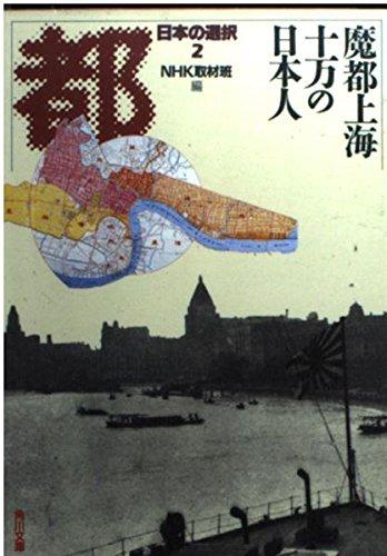 日本の選択〈2〉魔都上海 十万の日本人 (角川文庫)の詳細を見る