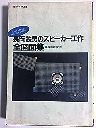 長岡鉄男のスピーカー工作全図面集 (オーディオ選書)