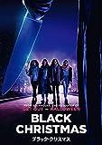 ブラック・クリスマス[DVD]