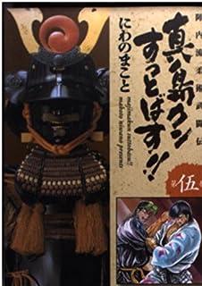 真島クンすっとばす!!―陣内流柔術武闘伝 (第5巻) (宙コミック文庫)