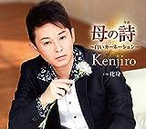 化身 / Kenjiro