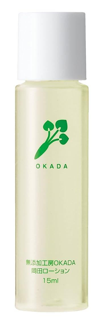 変な悲しいあいにく無添加工房OKADA 植物由来100% 岡田ローション 15ml