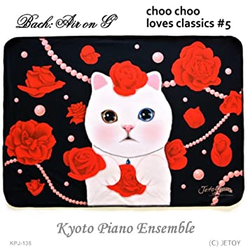 Bach:Air on G ver.2014 choo choo Loves Classics #5