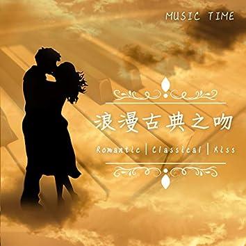 浪漫古典之吻 Romantic Classical Kiss