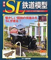 週刊 SL鉄道模型 2013年 1/17号 [分冊百科]