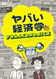 ヤバい経済学 [DVD] image