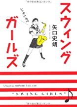 スウィングガールズ【新装版】 (MF文庫ダ・ヴィンチ)