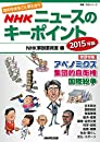 世の中まるごと早わかり NHK ニュースのキーポイント 2015年版