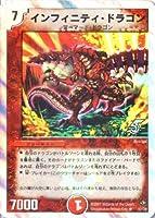 デュエルマスターズ DMC36-017R 《インフィニティ・ドラゴン》
