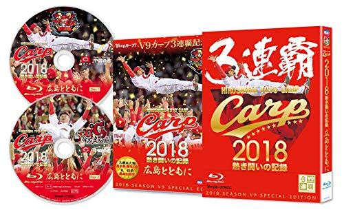 CARP2018熱き闘いの記録 V9特別記念版 ~広島とともに~ [Blu-ray]