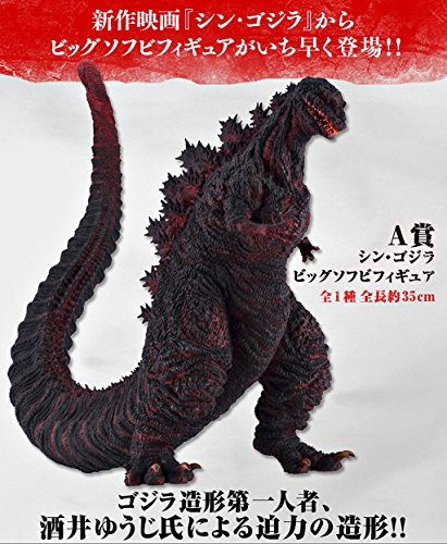 Most lottery Shin Godzilla A prize Shin Godzilla Big Soft Vinyl Figure separately