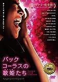 バック・コーラスの歌姫たち[DVD]