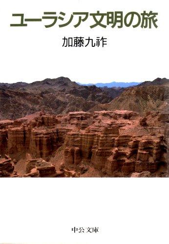 ユーラシア文明の旅 (中公文庫)