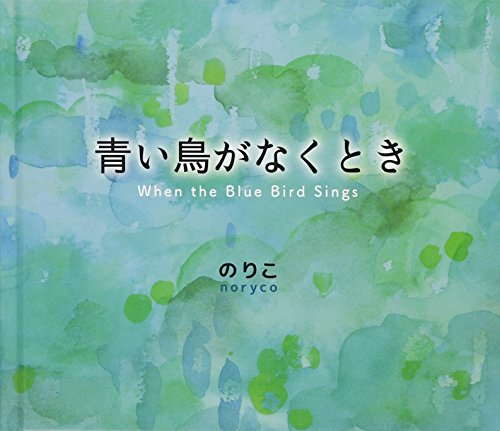 青い鳥がなくとき