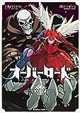 オーバーロード (4) (カドカワコミックス・エース)