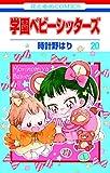 学園ベビーシッターズ 20 (花とゆめコミックス)