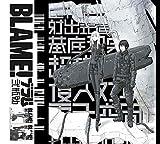 Blame! Master edition (Planet manga)