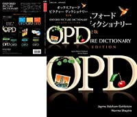 Oxford Picture Dictionary: English/ Japanese (Oxford Picture Dictionary 2e)