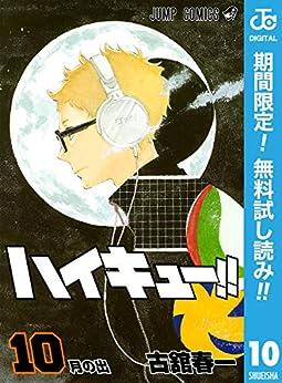 ハイキュー!!【期間限定無料】 10 (ジャンプコミックスDIGITAL)