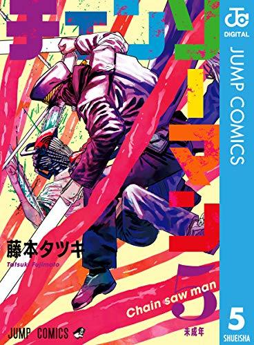 チェンソーマン 5 (ジャンプコミックスDIGITAL)