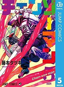 [藤本タツキ]のチェンソーマン 5 (ジャンプコミックスDIGITAL)