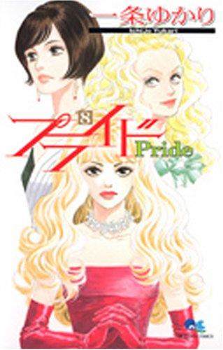 プライド 8 (クイーンズコミックス)の詳細を見る