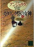 アンジェリク〈13〉カタランク砦の女神 下 (講談社文庫)