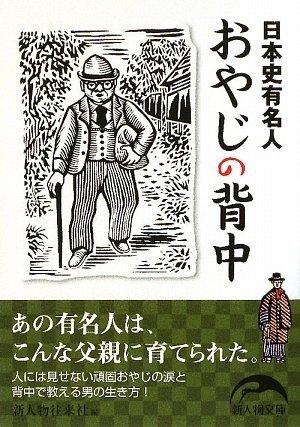 日本史有名人 [おやじの背中] (新人物文庫)の詳細を見る