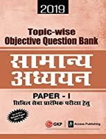Topic Wise Objective Question Bank General Studies Paper I for Civil Services Preliminary Examinatio [Paperback] ACCESS
