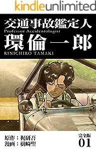 交通事故鑑定人 環倫一郎【完全版】(1) (Jコミックテラス×ナンバーナイン)