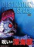 呪いの深海獣[DVD]