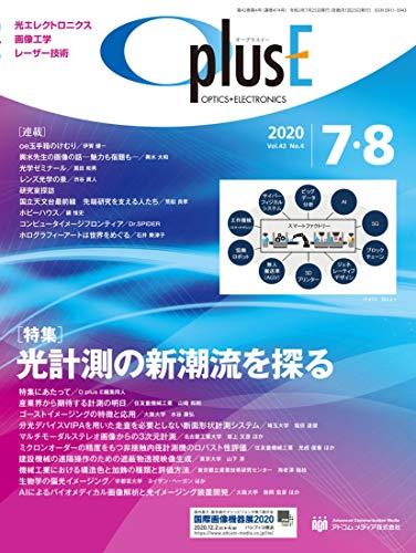 OplusE 2020年7・8月号(特集:光計測の新潮流を探る)の詳細を見る