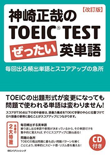 神崎正哉のTOEIC TEST ぜったい英単語 CD付き【改訂版】