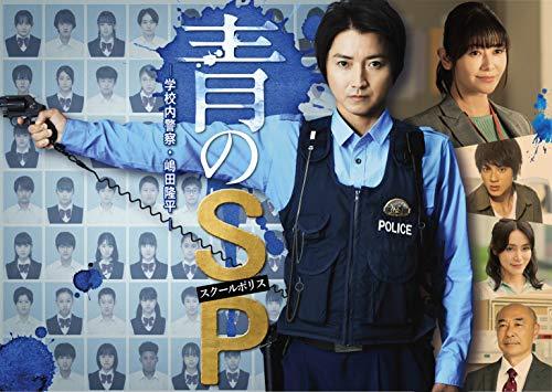 青のSP―学校内警察・嶋田隆平―DVD-BOX
