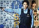 青のSP-学校内警察・嶋田隆平-DVD-BOX