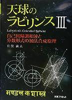 天球のラビリンス III—―自己回帰調和波と分数形式の加法合成原理