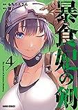 暴食妃の剣 4 (ガルドコミックス)