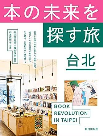 本の未来を探す旅 台北