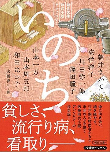 朝日文庫時代小説アンソロジー『いのち』