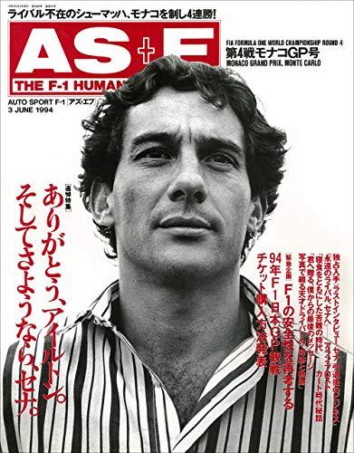 AS+F(アズエフ)1994 Rd04 モナコGP号 [雑誌]
